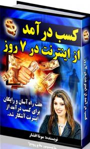 کتاب کسب درآمد از اینترنت